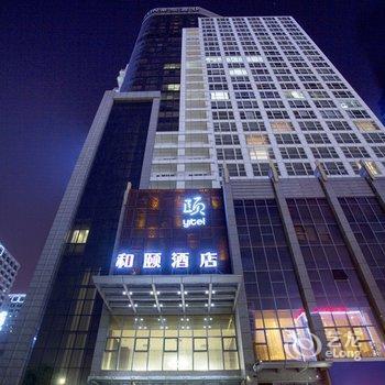 和颐酒店(西安高新区唐延路店)