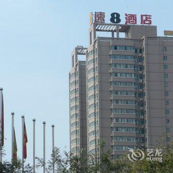 速8酒店(西安明城墙安远门地铁站店)