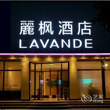 麗枫酒店(丽枫LAVANDE)北京通州果园店