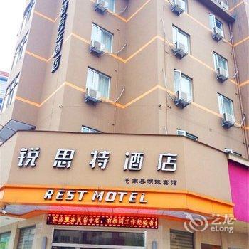 锐思特汽车酒店(苍南龙港大道店)