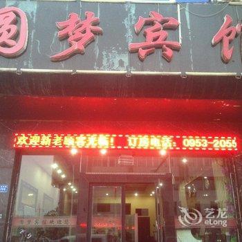 吴忠圆梦宾馆