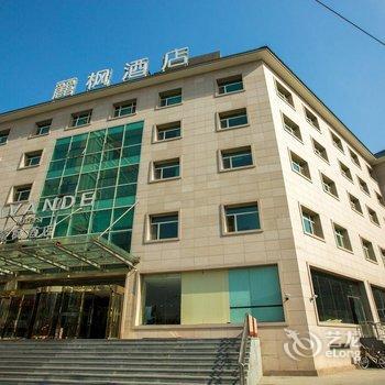 麗枫酒店(丽枫LAVANDE)北京亚运村店