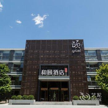 如家和颐酒店(北京中关村软件园店)