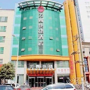方圆快捷酒店(南阳枣林店)
