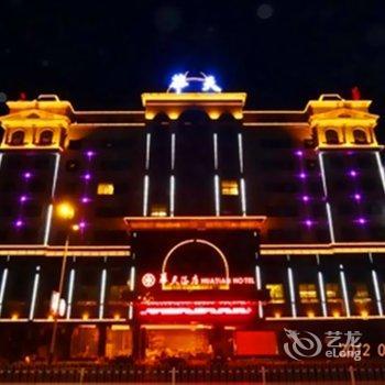 新化县华天大酒店