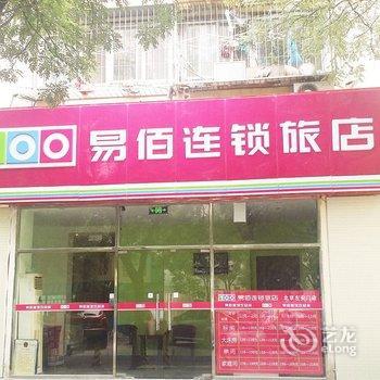 易佰连锁酒店(北京左安门店)