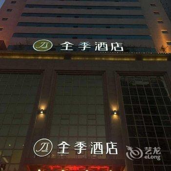 全季酒店(西安凤城二路店)
