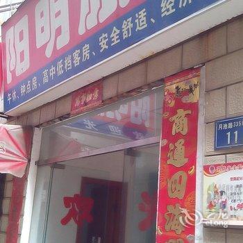 南昌阳明旅馆