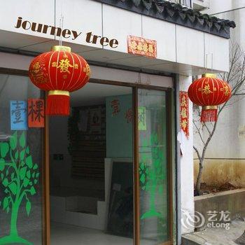 苏州壹棵树青年旅舍图片3