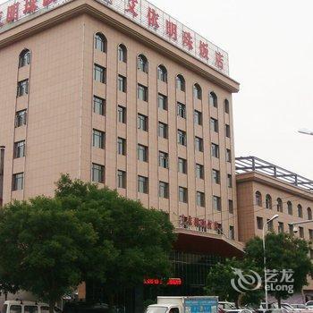 宁夏艾依明珠饭店(银川)
