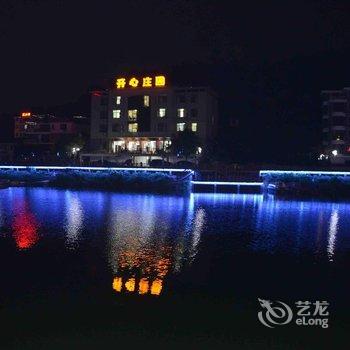 千岛湖开心庄园