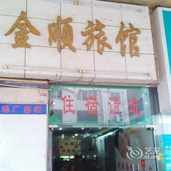 东莞金顺旅馆