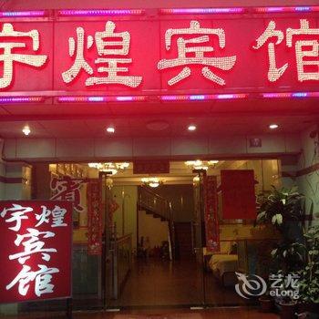 深圳宇煌宾馆