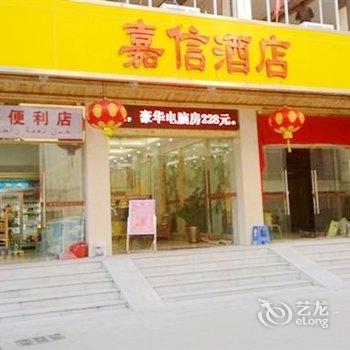 城市便捷酒店(广州火车站地铁站店)(原嘉信酒店)
