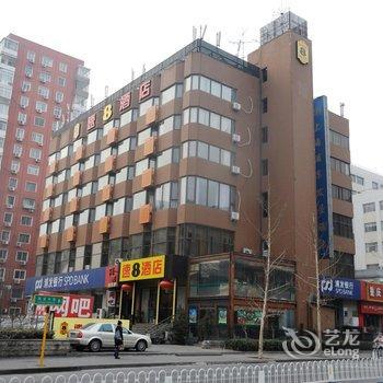 速8酒店(北京中关村永正店)
