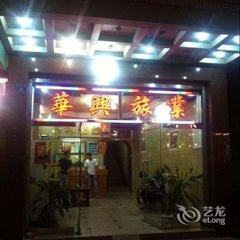 云浮华兴旅店