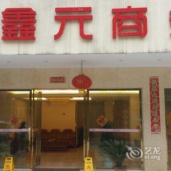 贵阳鑫元商务酒店