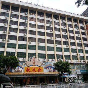 湛江康园宾馆