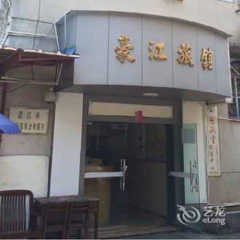 湛江豪江旅馆
