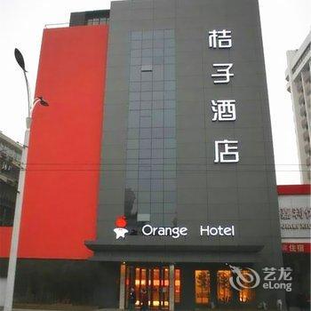 桔子酒店(杭州莫干山路店)