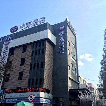 怡莱酒店(上海嘉定新天地店)