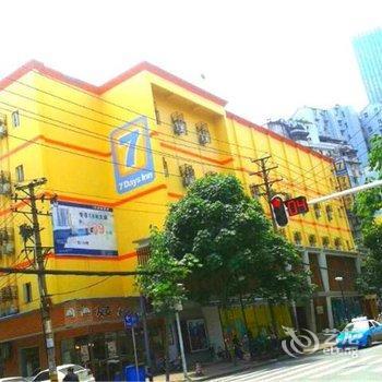 7天连锁酒店(武汉台北一路店)