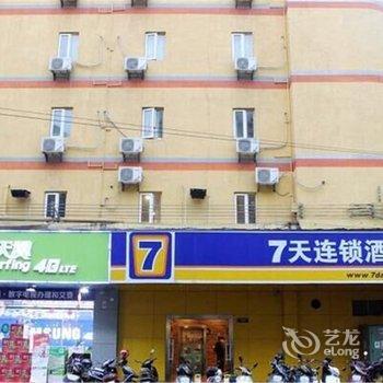 7天连锁酒店(韶关步行街店)