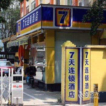 7天连锁酒店(深圳景田地铁站店)
