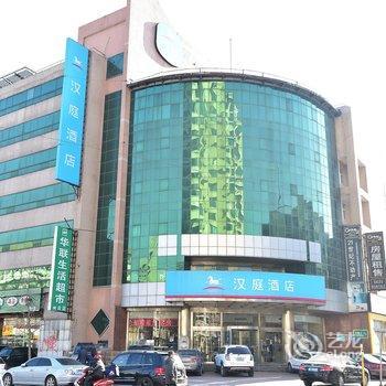 (新品)汉庭酒店(北京燕莎霄云桥店)