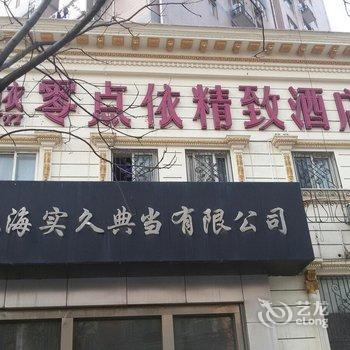 上海恒凯精品酒店