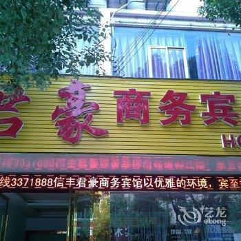 信丰君豪商务宾馆酒店提供图片