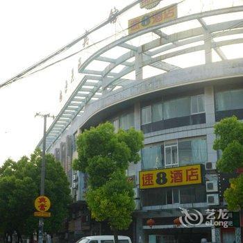 速8酒店(虹桥枢纽九杜路店)