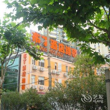 布丁酒店(上海中山公园店)