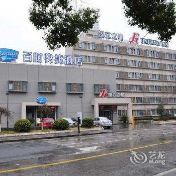 百时快捷酒店(上海青浦店)