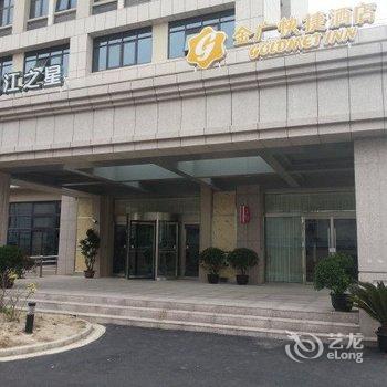 锦江之星(上海泗泾店)