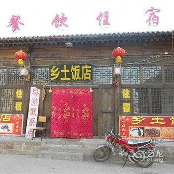 临县碛口乡土饭店酒店提供图片