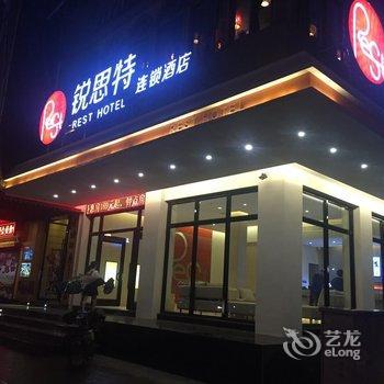 锐思特酒店(温州南浦店)