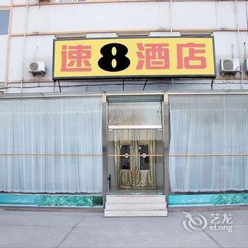 速8酒店(北京宣武门店)