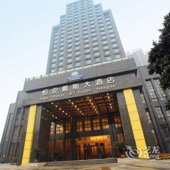 重庆恒安戴斯大酒店
