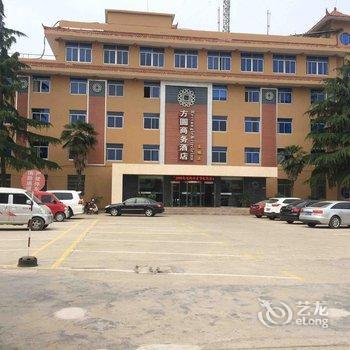 方圆商务酒店(南阳内乡金城店)