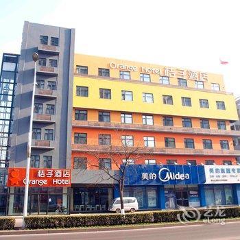 桔子酒店(秦皇岛和平大街店)