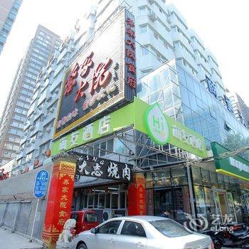 汉庭海友酒店(北京国贸永安里店)