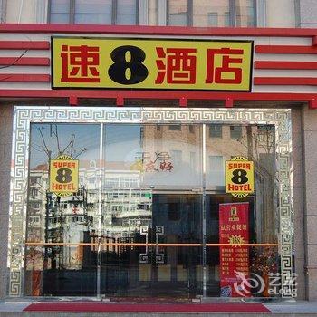 速8酒店(上海虹桥枢纽七宝店)