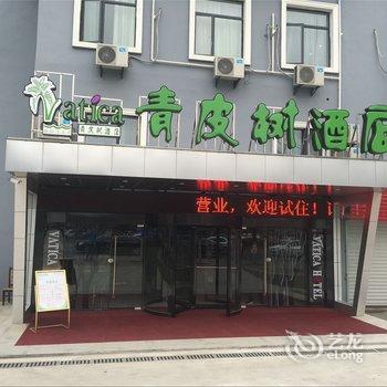 青皮树酒店(无锡中央车站锡沪路店)