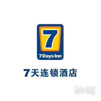 7天连锁酒店(湛江赤坎步行街店)