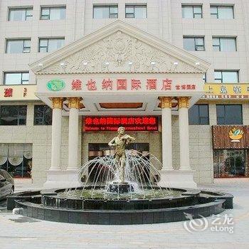 维也纳国际酒店(上海世博园店)