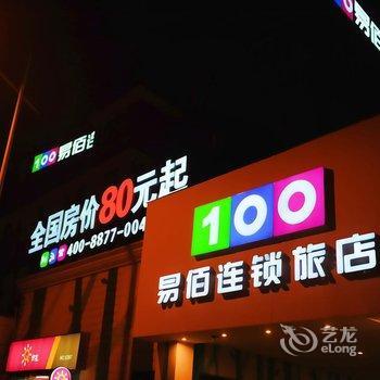 易佰连锁旅店(上海北外滩周家嘴店)