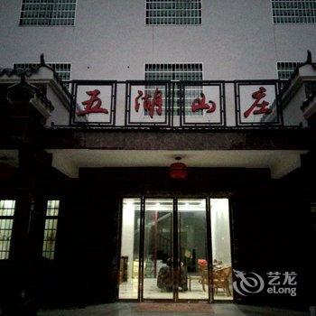炎陵五湖山庄酒店提供图片