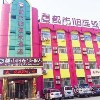 都市118连锁酒店(夏津店)