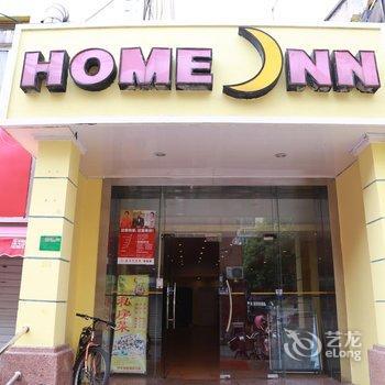 如家快捷酒店(上海四川北路海伦路地铁站店)